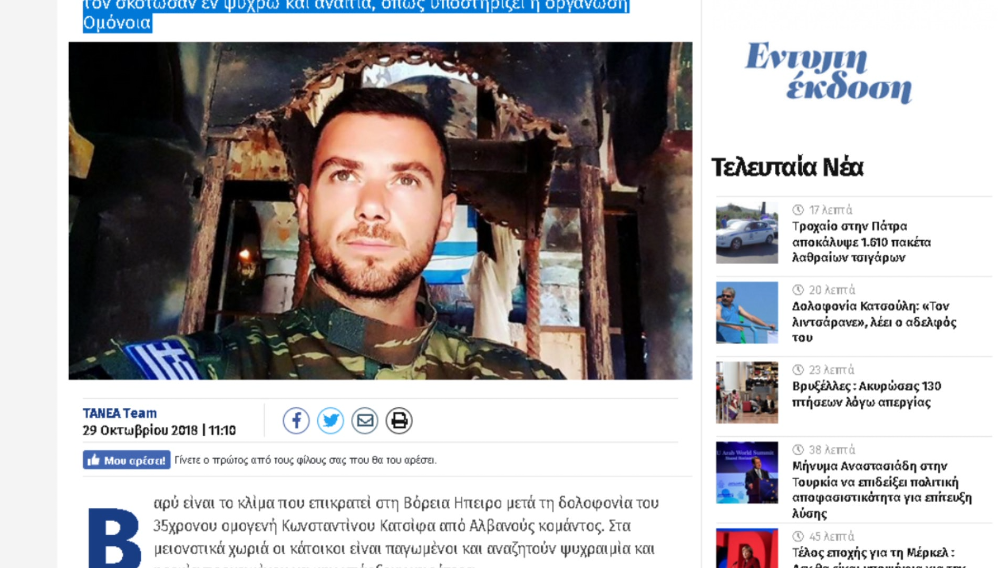 Ngjarja në Bularat, mediat greke: Shqiptarët guxojnë, vritet i riu grek!
