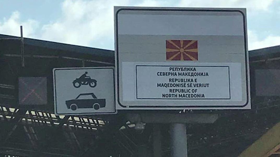 Maqedoni, tabela të reja në vendkalimet kufitare