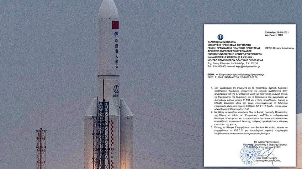 Ankthi i rënies së raketës kineze, Greqia pezullon fluturimet ushtarake